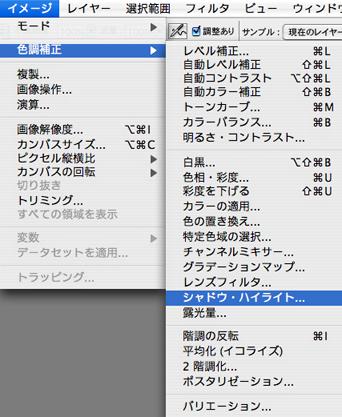 イメージ→色調補正→シャドウ〜