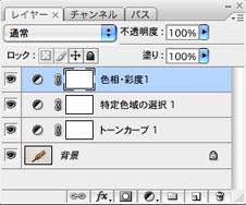 03-2調整レイヤー