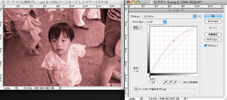 03-2優樹グレー→レッド