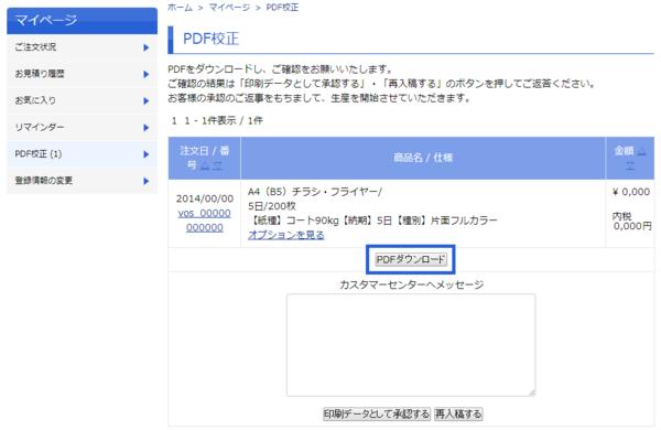 PDF校正画面.png