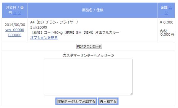 PDF校正画面2.png