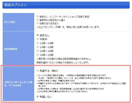 option-maedaoshi.jpg