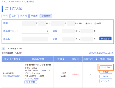 マイページご注文状況.png