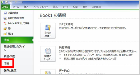 excel2010 pdf 保存 サイズ