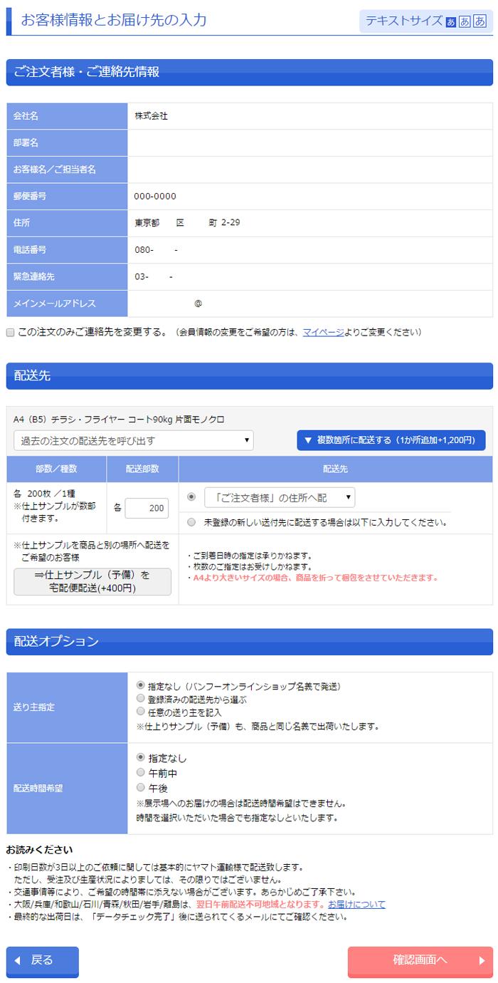 http://www.vanfu.co.jp/guide/images/repeat03-2.jpg