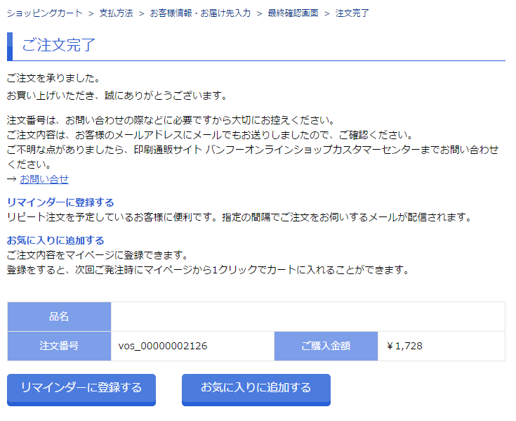 http://www.vanfu.co.jp/guide/images/repeat05.png
