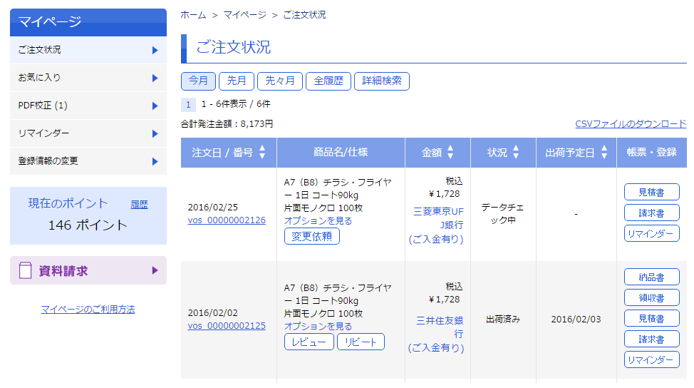http://www.vanfu.co.jp/guide/images/repeat06.png