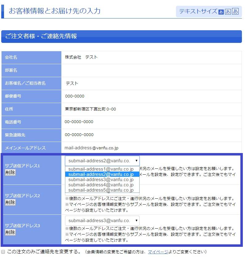 submail-choise.jpg