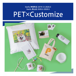 PET×Customize