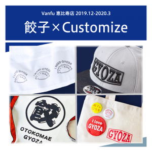 餃子×customize