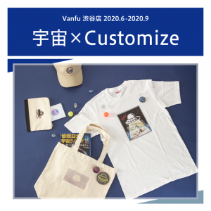 宇宙×Customize