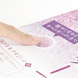 香るフライヤー/香るポストカード