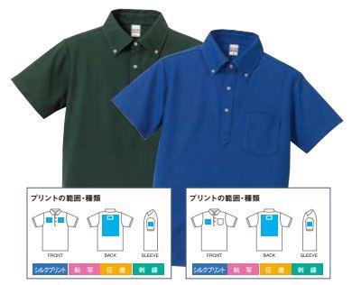 スマートドライポロシャツ(ポケット付)