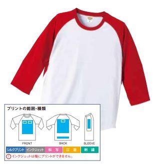 ラグランスリーブTシャツ(7分袖)