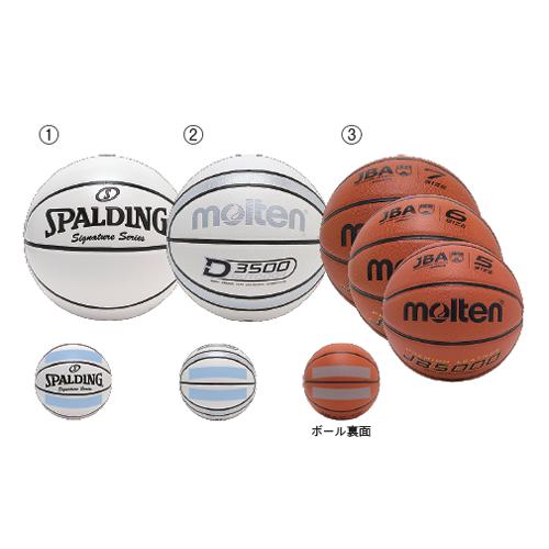 バスケットボール(MyBO+)