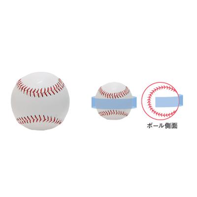 野球ボール(MyBO+)